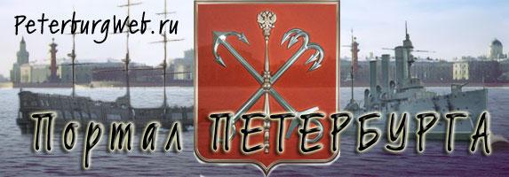 ПетербургWEB.RU Интернет-портал города Петербурга и Ленинградской области