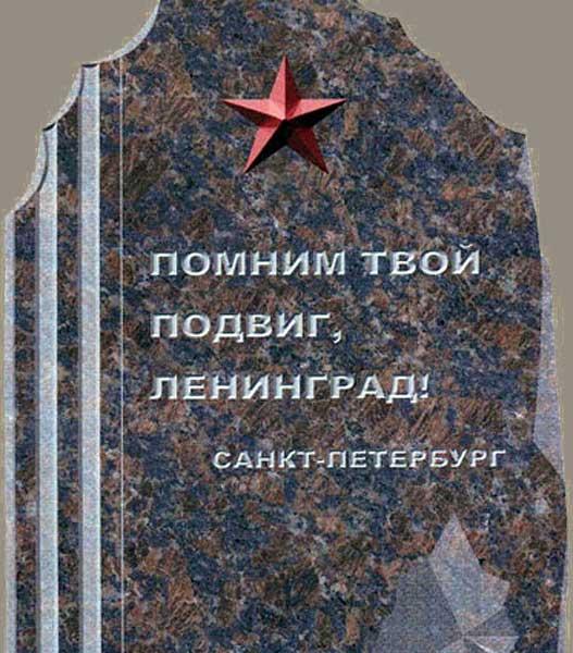 раскрутка социальных за подвиг твой ленинград молодая